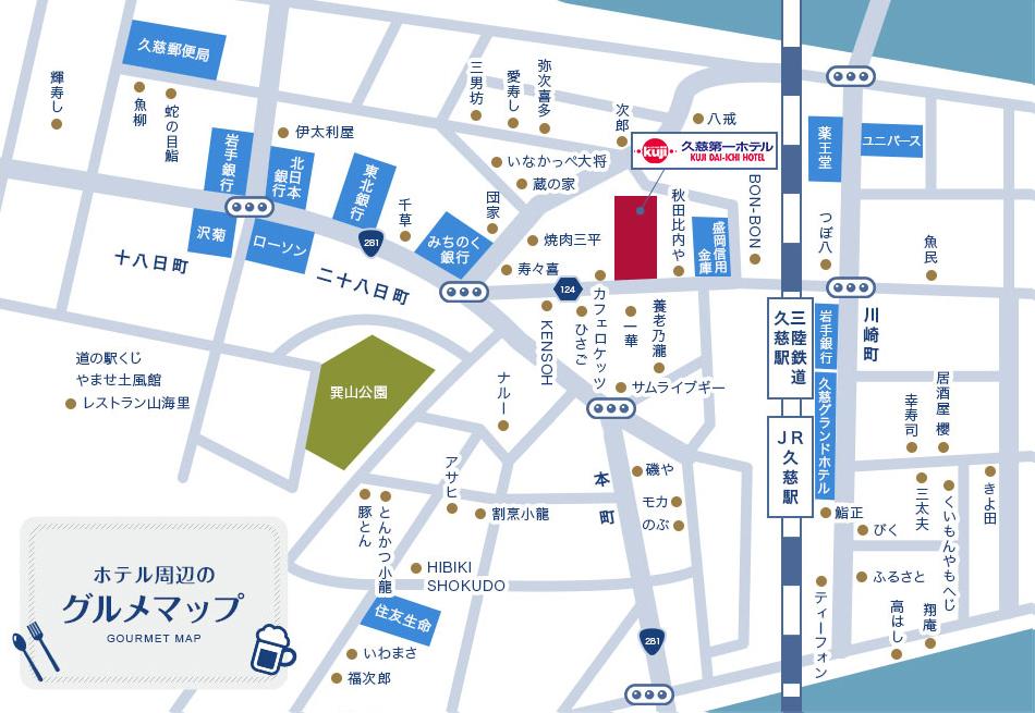 ホテル周辺のグルメマップ