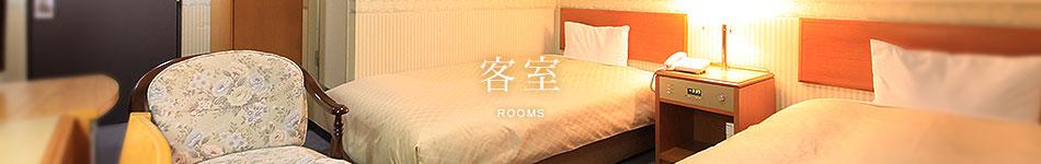 客室ROOMS